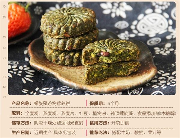 健元堂旗舰店 螺旋藻全麦饼干