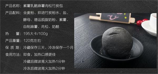 小妖健身厨房 紫芯麻薯无糖无油全麦面包