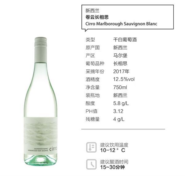 Cirro/云 卷云长相思干白葡萄酒