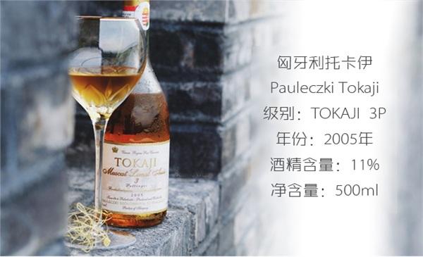 托卡伊 贵腐甜白葡萄酒