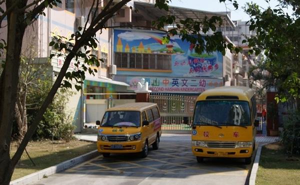 深圳市盐田区海山中英文第二幼儿园