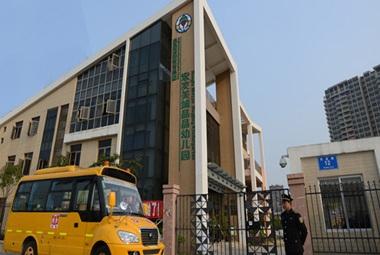 深圳市光明新区公明宏发美域晶晶幼儿园
