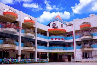 深圳市光明新公明第二幼儿园