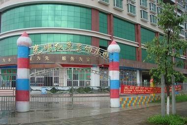 深圳市光明新区光明红苹果幼儿园