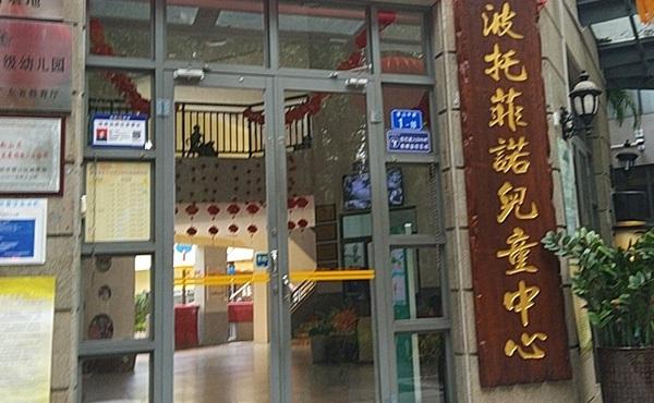 深圳市南山区波托菲诺儿童中心