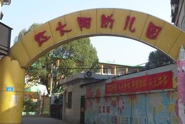 深圳市光明新区公明红太阳幼儿园