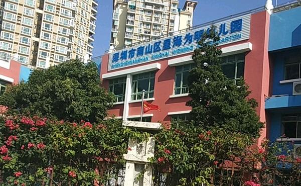 深圳市南山区星海为明幼儿园