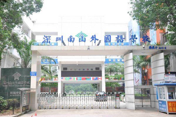 南山外国语学校(集团)科苑小学