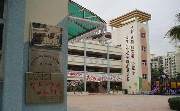 深圳市南山区麒麟幼儿园