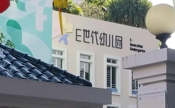 深圳市南山区世纪村E世代幼儿园