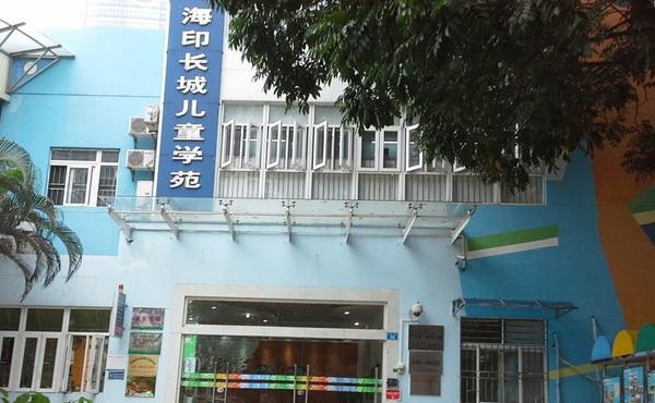 深圳市南山区马荣教育机构海印长城儿童学苑