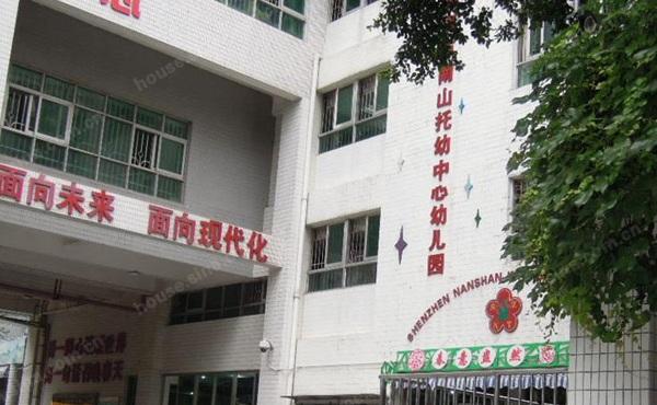深圳市南山区南山托幼中心幼儿园
