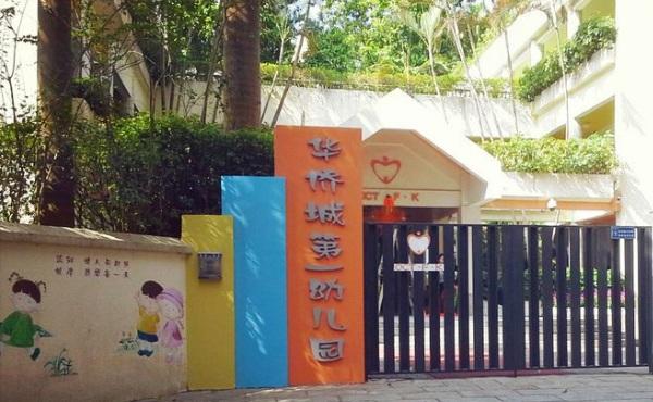 深圳市南山区华侨城第一幼儿园