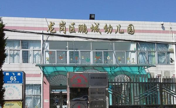 深圳市大鹏新区鹏城幼儿园