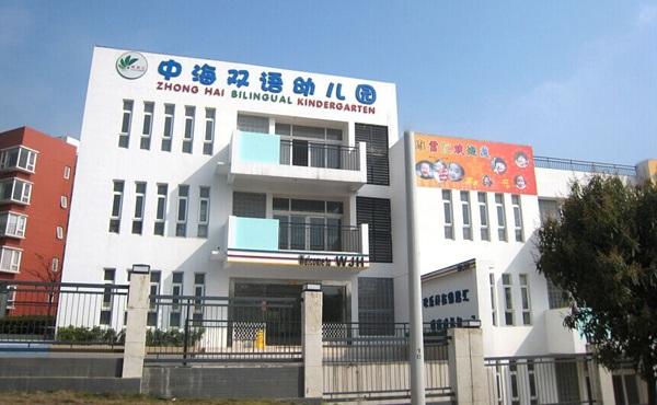 深圳市盐田区中海双语幼儿园