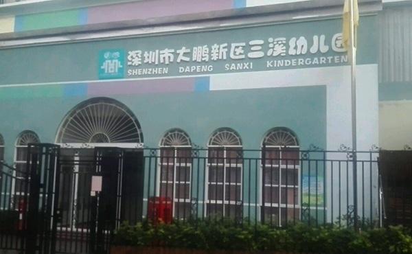 深圳市大鹏新区三溪幼儿园