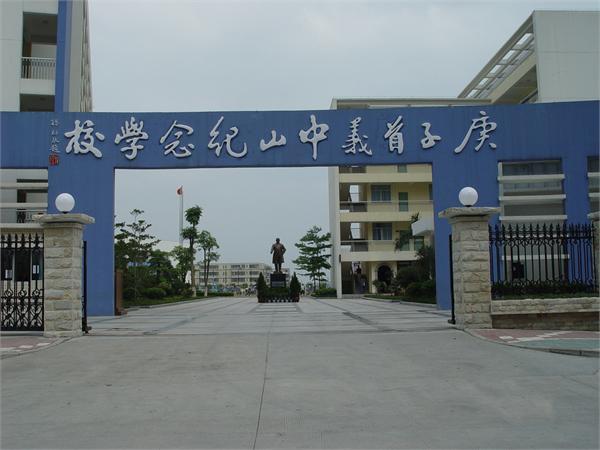 中山纪念学校