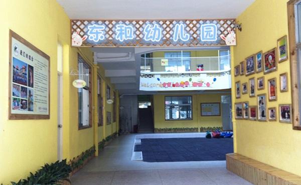 深圳市盐田区维君汇东和幼儿园