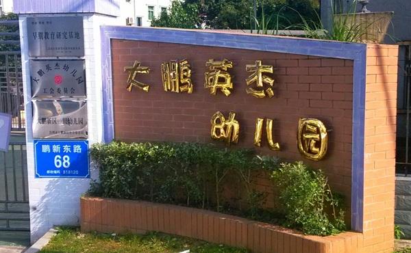 深圳市大鹏新区英杰幼儿园