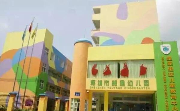 深圳市大鹏新区邮通幼儿园