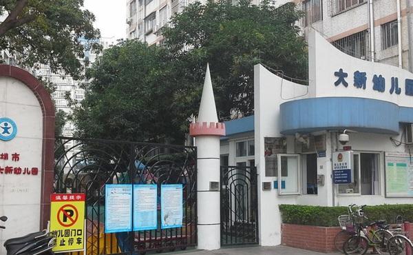 深圳市南山区大新幼儿园