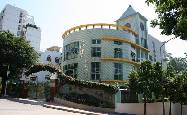深圳市盐田区海山中英文幼儿园