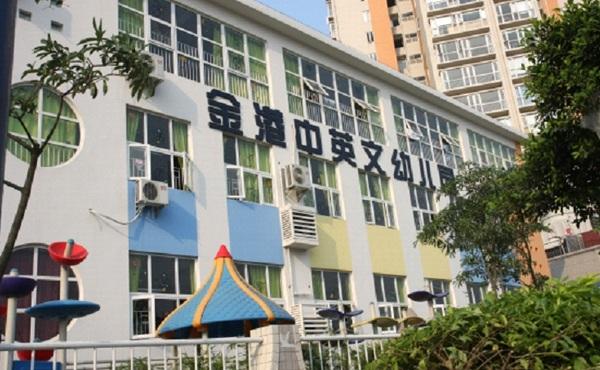 深圳市盐田区金港中英文幼儿园