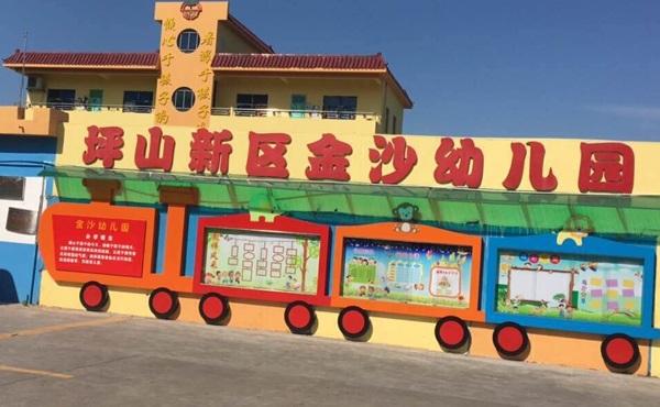 深圳市坪山区金沙幼儿园
