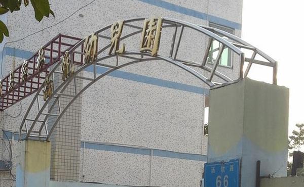 深圳市坪山区汤坑幼儿园