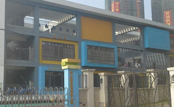 深圳市坪山区东城幼儿园