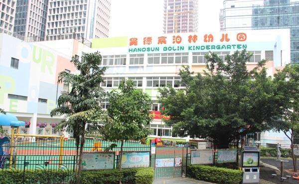 深圳市罗湖区昊德宸泊林幼儿园