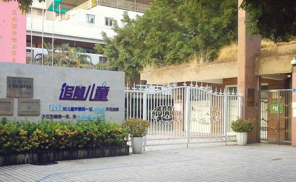 深圳市教育幼儿园