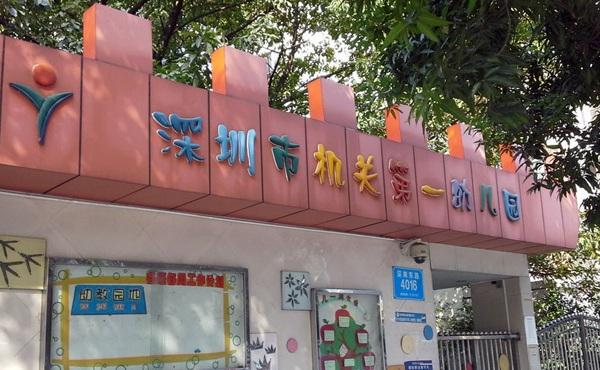 深圳市第一幼儿园