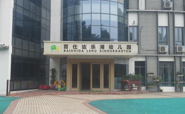 深圳市罗湖区百仕达乐湖幼儿园