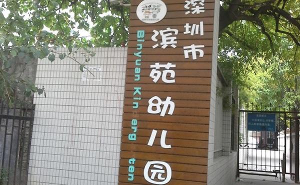 深圳市滨苑幼儿园