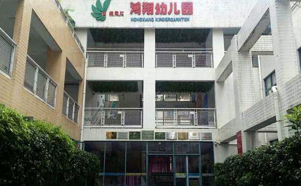 深圳市罗湖区维君汇鸿翔幼儿园