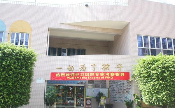 深圳银鹰第一幼儿园