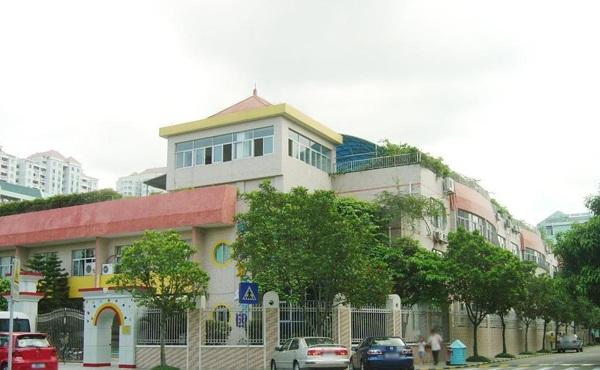 深圳市第五幼儿园