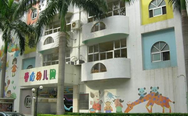 深圳市曼京幼儿园