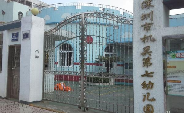 深圳市第七幼儿园