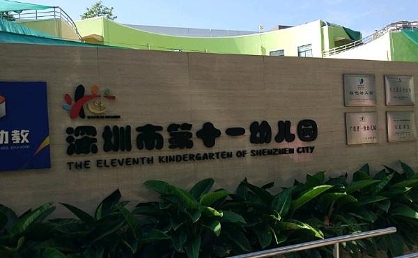 深圳市第十一幼儿园