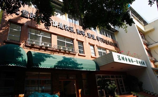 深圳市梅林一村幼儿园