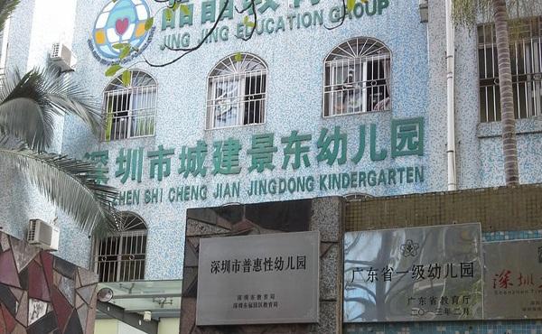 深圳市城建景东幼儿园