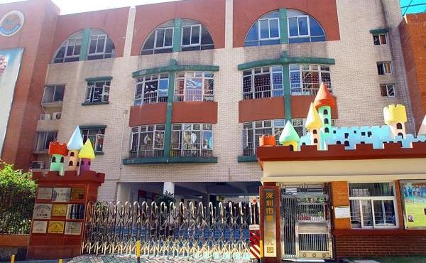 深圳市第三幼儿园