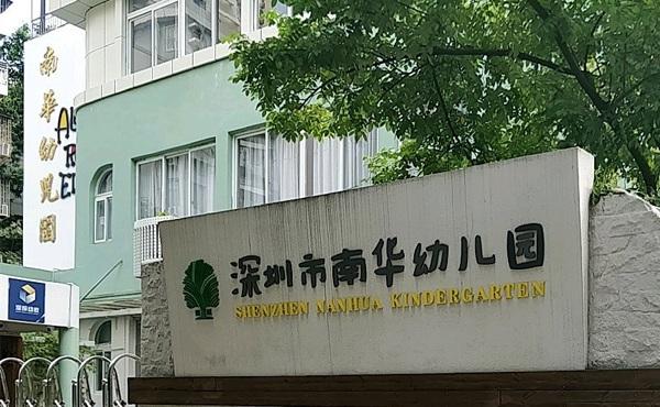深圳市南华幼儿园