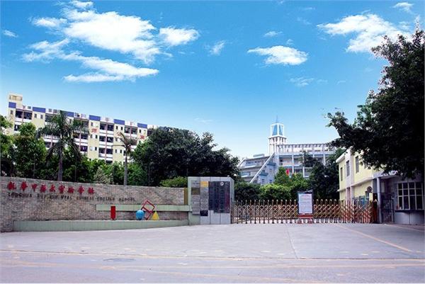 龙华中英文实验学校