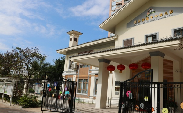 深圳市龙岗区横岗街道中心幼儿园