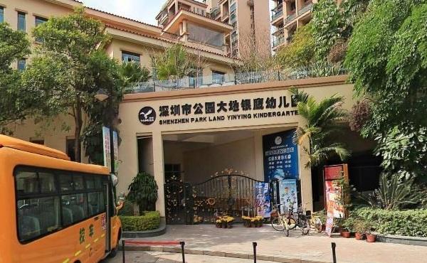 深圳市龙岗区公园大地银鹰幼儿园