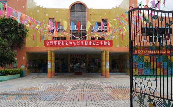 深圳市龙岗区布吉街道中心幼儿园