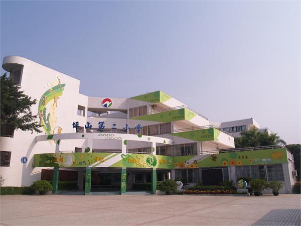 坪山第二小学